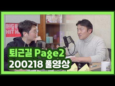 [풀영상] 5G 상용화 시대의 미래와 전망_20.02.18_김유경,박제영