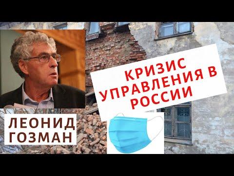 Леонид Гозман - Кризис управления в России