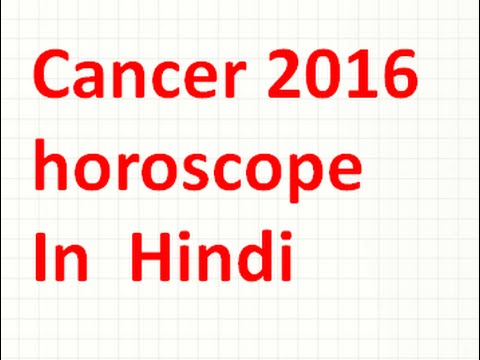cancer horoscope today in hindi