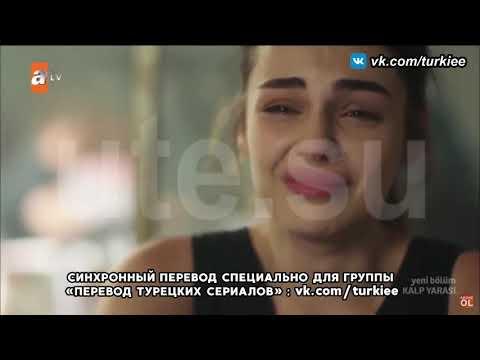 Сердечная рана 13 серия онлайн русская озвучка