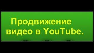 Рекомендованное видео на youtube.Рекомендованный контент.