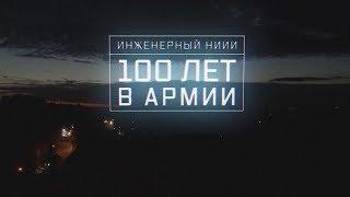 Военная приемка. Инженерный НИИИ. 100 лет в армии