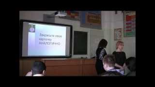 Интегрированный урок (химия+психология) для учащихся 8-х классов