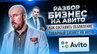 Бизнес на Авито  Как составить объявление  Товарный бизнес на Avito | Разбор Сергей Филиппов