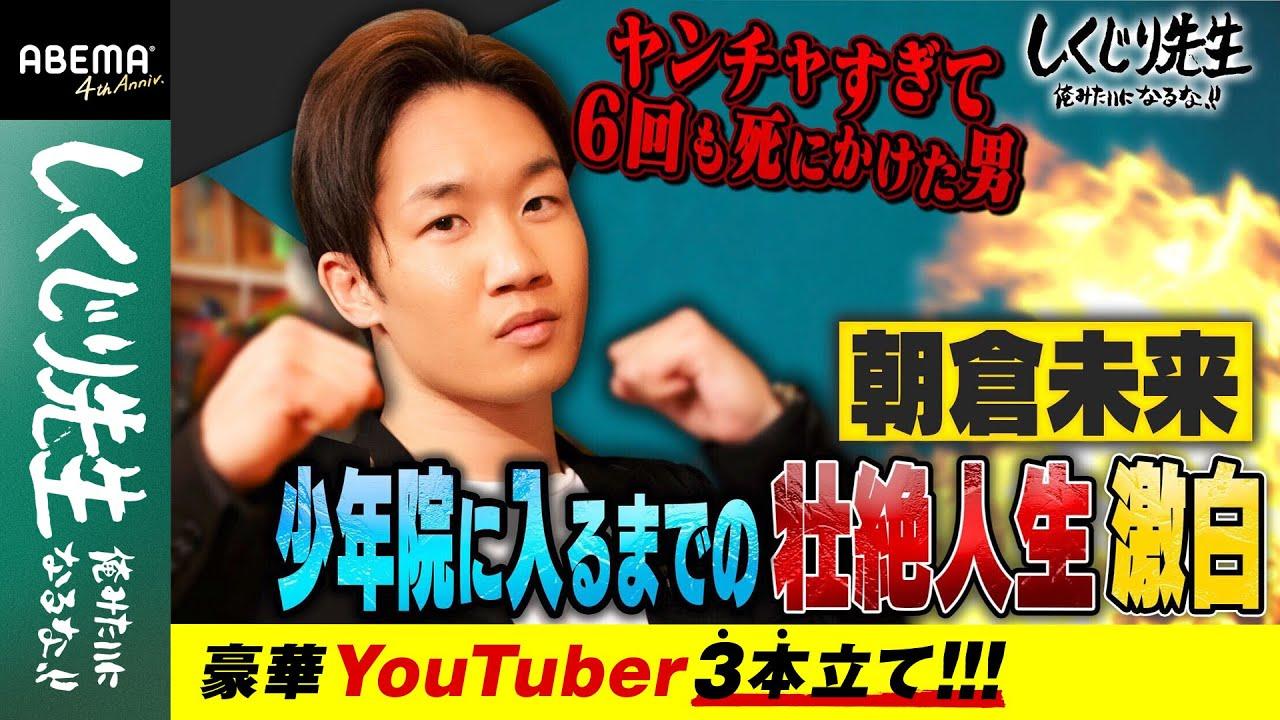 未来 youtube 朝倉