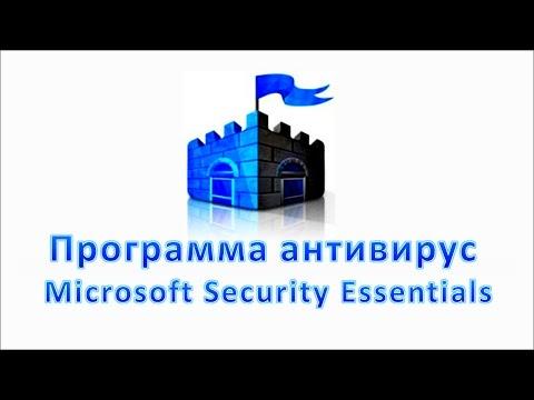 Программа антивирус Microsoft Security Essentials. Программа защиты от вирусов