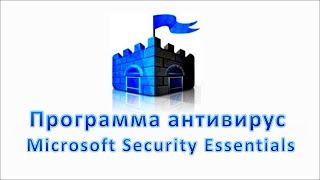 видео Скачать Microsoft Security Essentials для Windows 7, XP, Vista