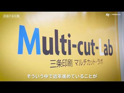 三条印刷株式会社企業紹介動画サムネイル