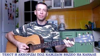 Леонид Сергеев - Колоколенка (гитара, кавер дд)