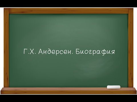 Биография Г. Х. Андерсена