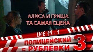 Полицейский с Рублёвки 3. Life 19 - 2.