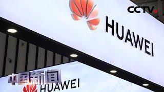 [中国新闻] 数说中美贸易摩擦 美国限制核心技术出口将伤害谁? | CCTV中文国际