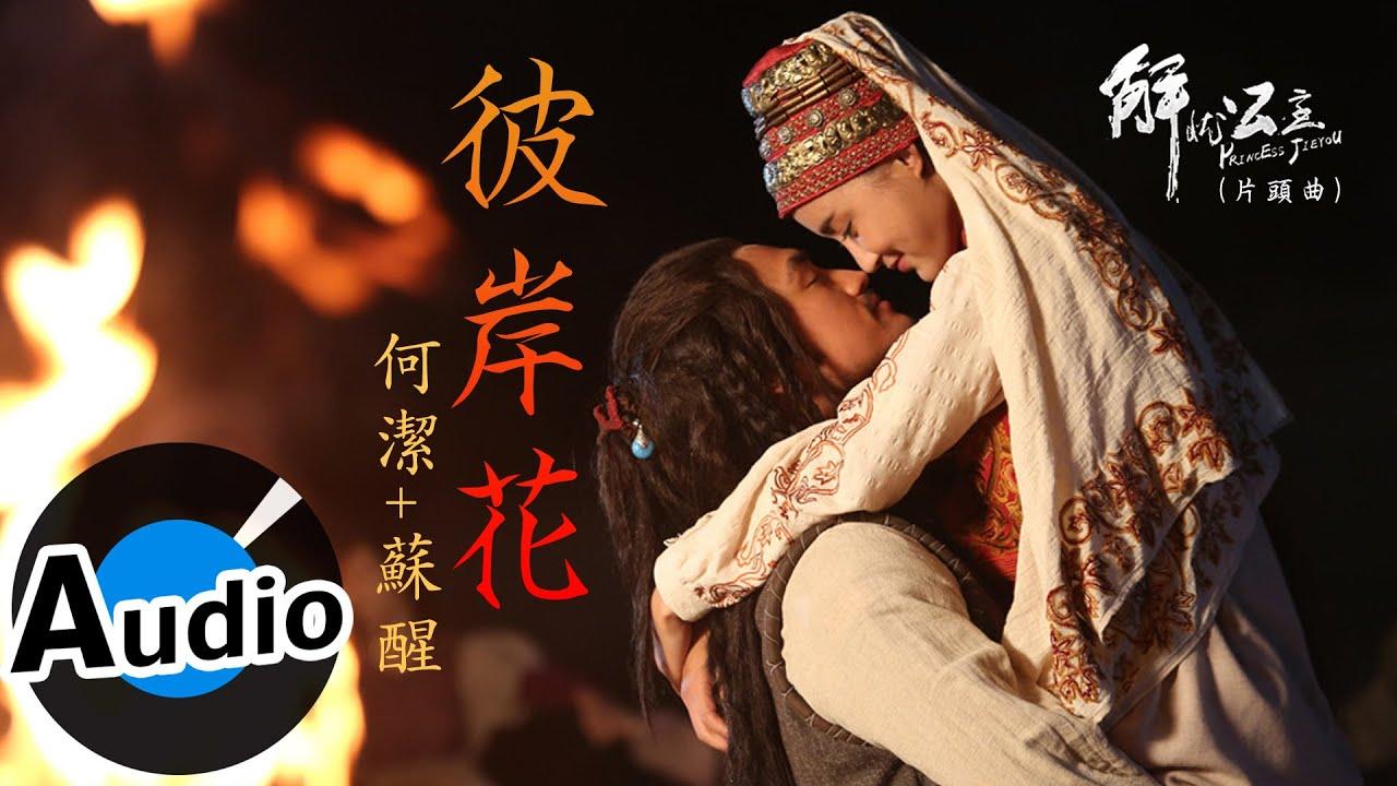 何潔 + 蘇醒 - 彼岸花 (官方歌詞版) - 電視劇《解憂公主》片頭曲 - YouTube