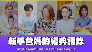 這群人 TGOP │新手爸媽的經典語錄 Classic Quotations for FirstTime Parents