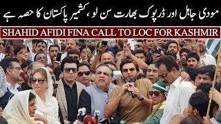 Shahid Afridi Media Talk In Kashmir Solidarity Rally   30th August 2019   Neo News