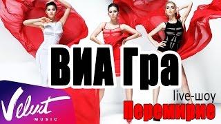 Trailer: ВИА Гра -
