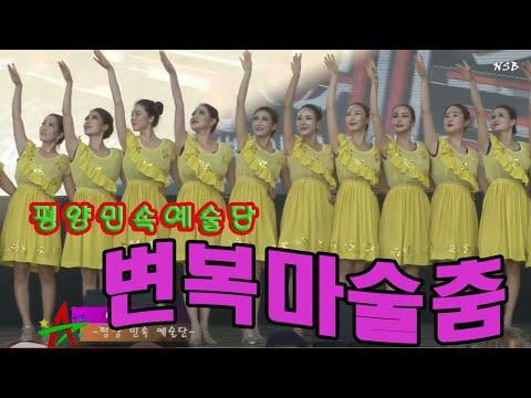 평양민속예술단-변복 마술쇼 Pyongyang Folk Art Group magic show-Korea (나도스타방송)