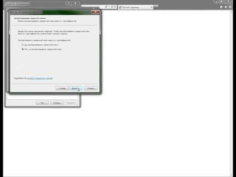 Экспорт сертификата в браузере Internet Explorer