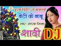Sharda Sinha Vivah Geet Dj | Purab Disha Se Chalale Beti Ke Babu| Shadi Special Dj Song Sharda Sinha
