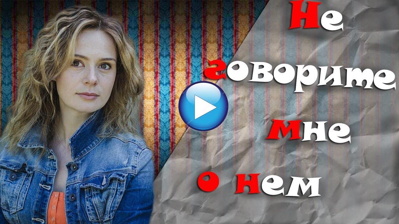 Мелодрамы 2018г российские новинки односерийные скачать