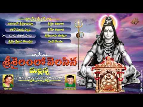 Karthikamasam special songs || Lord Siva Telangana Devotional Songs||Srisailam Lo Velasina Mallanna|