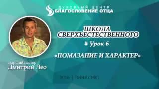 Урок 6 - Помазание и характер - Школа сверхъестественного (Дмитрий Лео) imbf.org