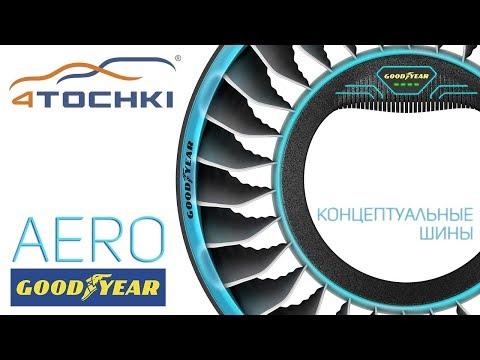 Концептуальные шины Goodyear AERO