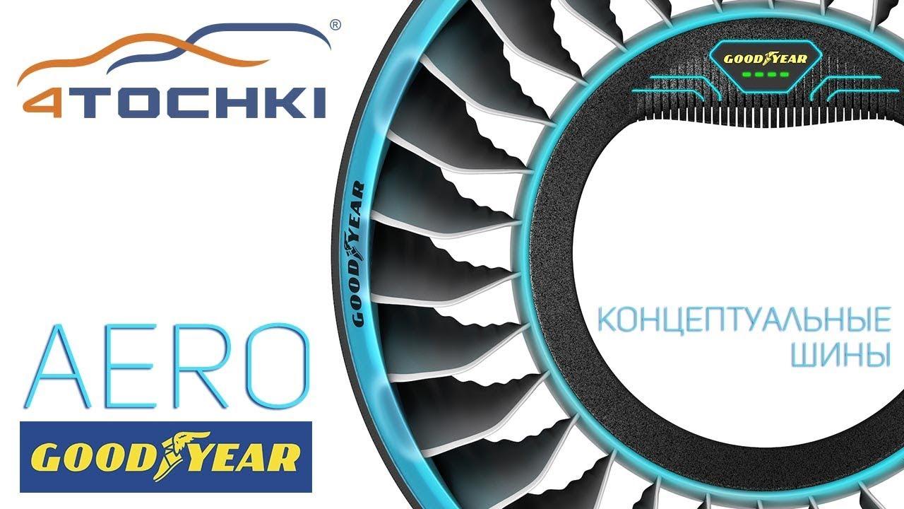 Концептуальные шины Goodyear AERO на 4 точки. Шины и диски 4точки - Wheels & Tyres