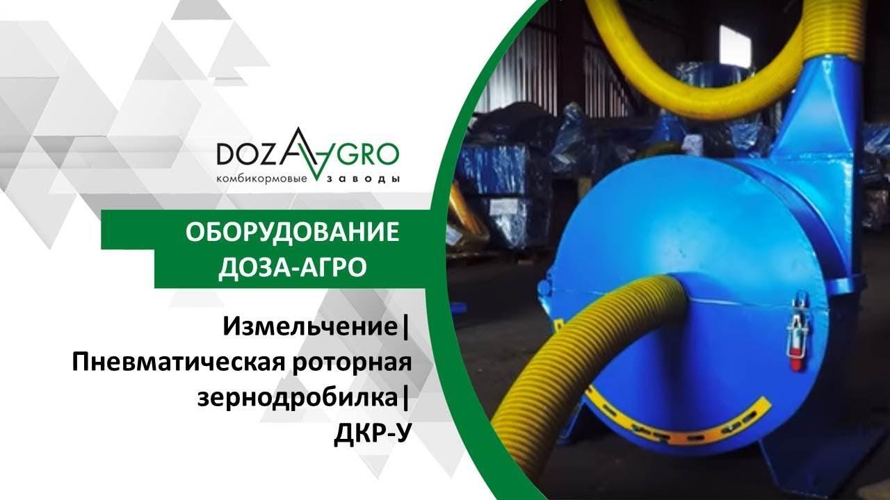 Зернодробилка дкр производство дробилок в Александров