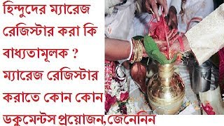 Hindu Marriage Registration | Documents required for registration of hindu marriage