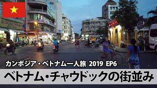 ベトナム・チャウドックの街並み | Chau Doc, Vietnam | カンボジア・ベトナム一人旅 2019 EP6