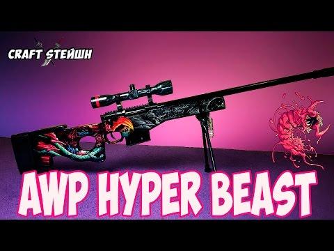 How to make AWP HYPER BEAST CS:GO DIY with templates part 1