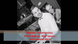 Marios tsitsopoulos new 2016 Min argeis - instrumental