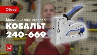 Обзор механического степлера КОБАЛЬТ 240-669