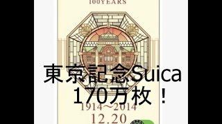東京駅、Suica(スイカ)、記念に170万枚、限定とはなんだったのか100倍超 東京駅記念 Suicaが凄いことに