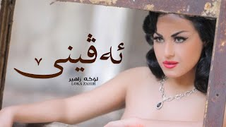 Loka Zahir Evine by Halkawt Zaher