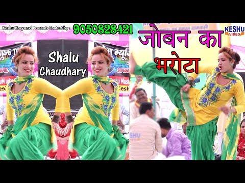 हरियाणवी डांस वीडियो   Joban Ka Bharota   Shalu Chaudhary Dance   New Dance 2018   Keshu Haryanvi