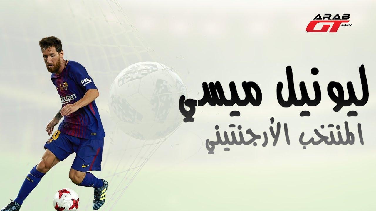 سيارات ليونيل ميسي - كأس العالم  2018 Lionel Messi Cars - World Cup