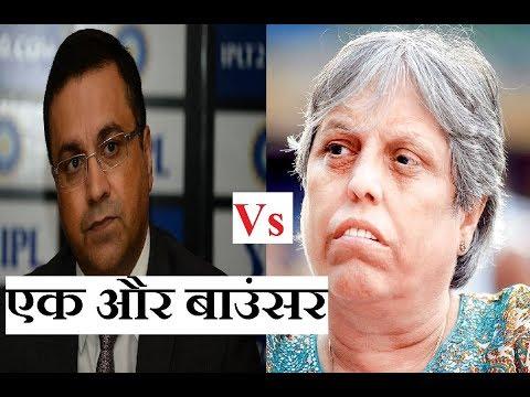 Rahul Johri vs Diana Edulji | एक और बाउंसर | Manoj Joshi India News Sports