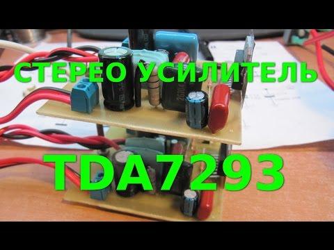 видео: Стереo усилитель hi-fi tda7293 + lm3915. В поисках идеального усилителя УНЧ. Часть 1.