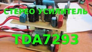Стереo усилитель HI-FI TDA7293 + LM3915. В поисках идеального усилителя УНЧ. Часть 1.