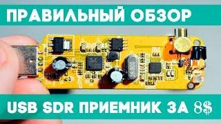 Обзор SDR приемника на RTL2832