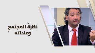 د. خليل الزيود - نظرةُ المجتمعِ وعاداته