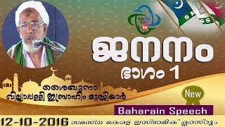 Shaikuna Viliyapalli Ibraheem Musliyar  Latest Speech Part 1