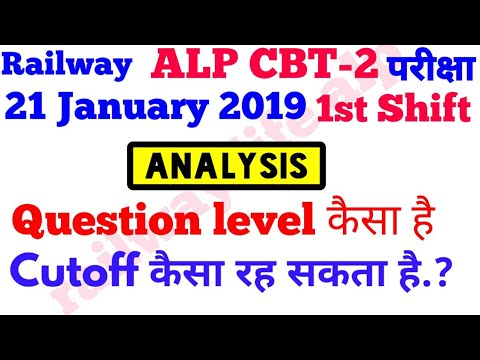 Alp cbt-2 21 January shift 1 Review & Anylysis #Section Wise marks in basic science & Engineering
