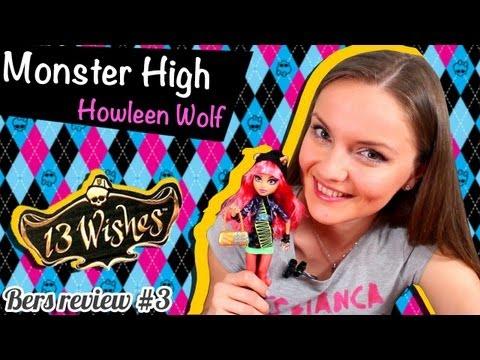Howleen Wolf 13 Wishes (Хоулин Вульф 13 Желаний) Monster High Обзор и Распаковка\ Review Y7710