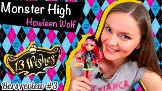 Howleen Wolf 13 Wishes (Хоулин Вульф 13 Желаний) Monster High Обзор и Распаковка Review Y7710