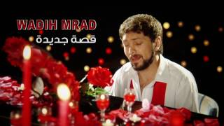 Wadih Mrad - Ossa jdidi ( piano ) وديع مراد قصة جديدة