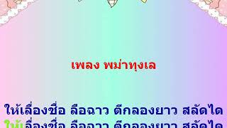 คาราโอเกะ เพลงพม่าทุงเล ทำนอง