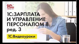 Формирование отчета 6-НДФЛ по обособленным подразделениям в 1С:ЗУП ред.3